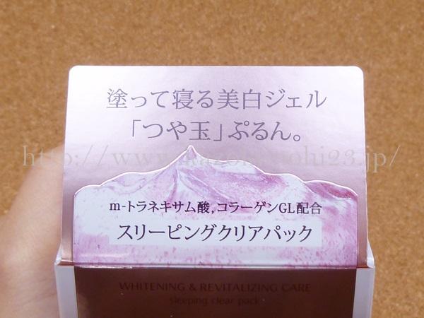 資生堂エリクシールシュペリエルスリーピングクリアパックは、美白ナイトジェルのこと。トラネキサム酸配合のジェルです。