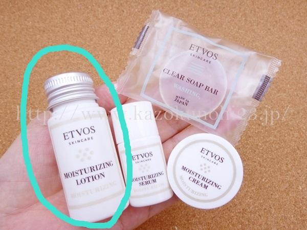エトヴォス モイスチャライジングローションは保湿成分がふんだんに配合された保湿化粧水です。