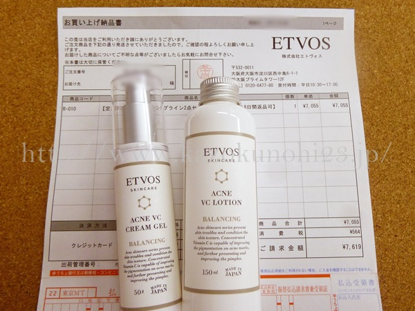 定期購入することに決めたエトヴォスバランシングラインの化粧水とクリーム。