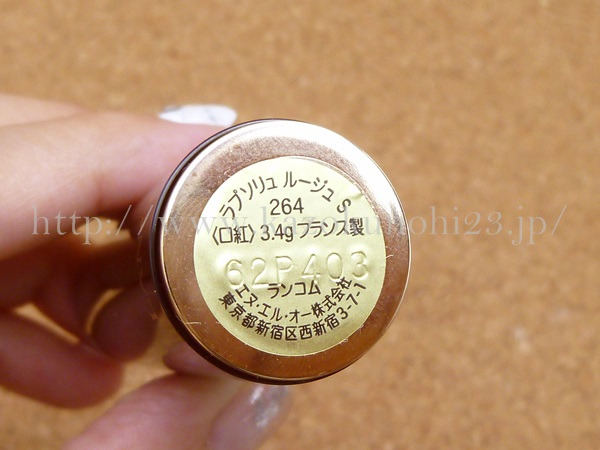 L'ABSOLU ROUGE S264 (lipstick) ラプソリュ ルージュ S264(口紅は、実は現在も販売されている商品。なんだかとっても得した気分です。