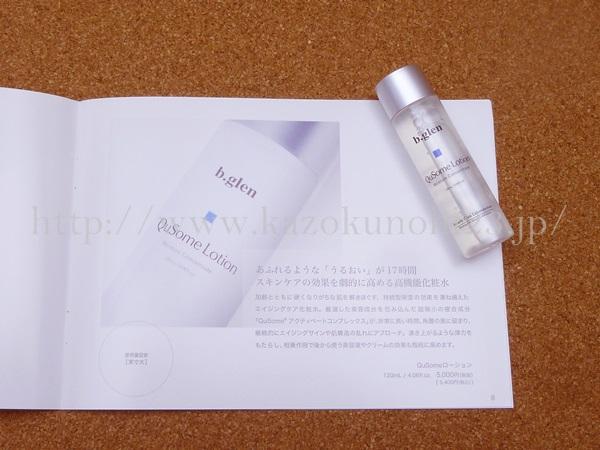 パンフレットによると、持続型保湿可能なエイジング化粧水とのことのようです。