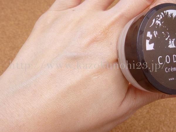 コディナスキンケアのアルガンクリームの肌なじみを写真付きで口コミ報告します。