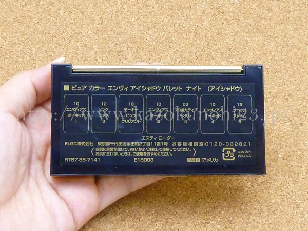 エスティ ローダー ピュア カラー エンヴィ アイシャドウ パレット ナイト (7色)には、キリッとメリハリのつくブラックや艶めかしいパープルもはいっていました。