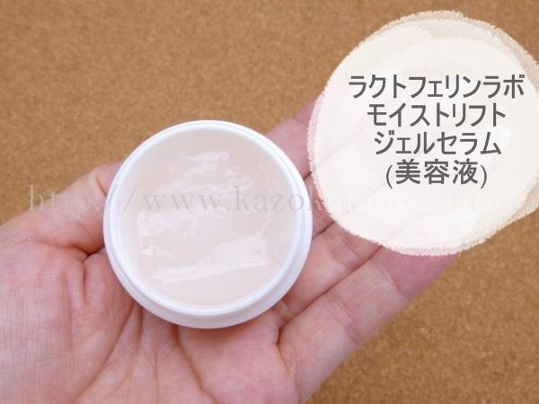 ラクトフェリンラボのLLモイストリフト ジェルセラムは美容液なのですが、ぷるぷるしてます。