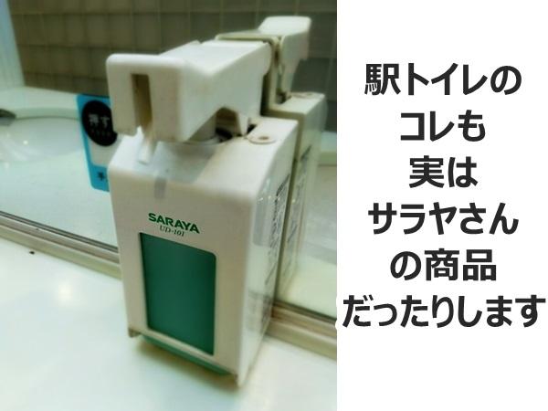 東京駅のトイレで見つけた手洗い用シャボンが、サラヤさんのだったので、パチリしました。