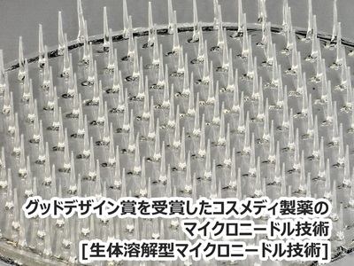 グッドデザイン賞を受賞したコスメディ製薬の マイクロニードル技術 [生体溶解型マイクロニードル技術]、マイクロニードルと呼ばれているものです。