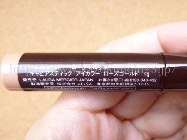 ローラメルシェ キャビアスティック アイカラー ローズゴールドは、キラキラ感が素敵なスティックアイシャドウです。擦らないように気をつけなければ。