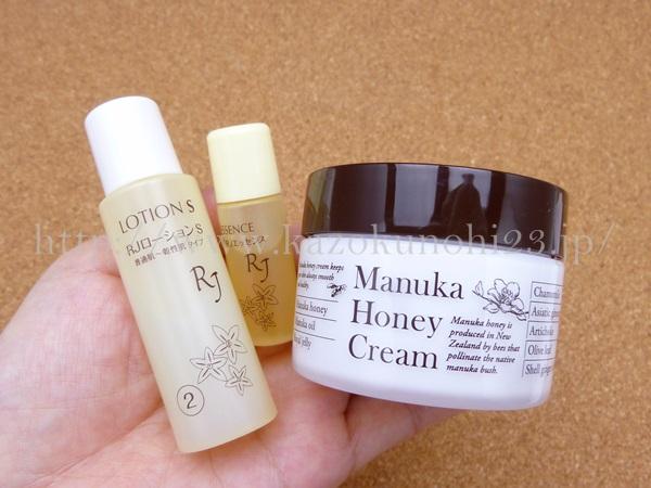 山田養蜂場 マヌカハニークリームを購入するとRJ化粧水とRJ美容液がおまけについてくるため、お試しセット感覚で使うことができます。