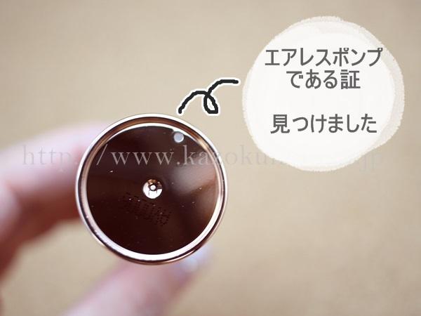 ニッピコラーゲンスキンケアクリームナノアルファは、エアレスポンプという、特殊な容器に入って届きます。