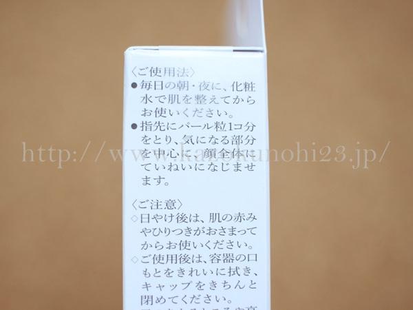 資生堂hakuスキンケア 美白美容液の使い方について、箱に記載されていました。あさ・夜いずれも化粧水の後に使うと良いようです。