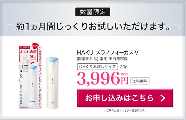 資生堂haku美白美容液20g3996円が一番お得な商品となります。
