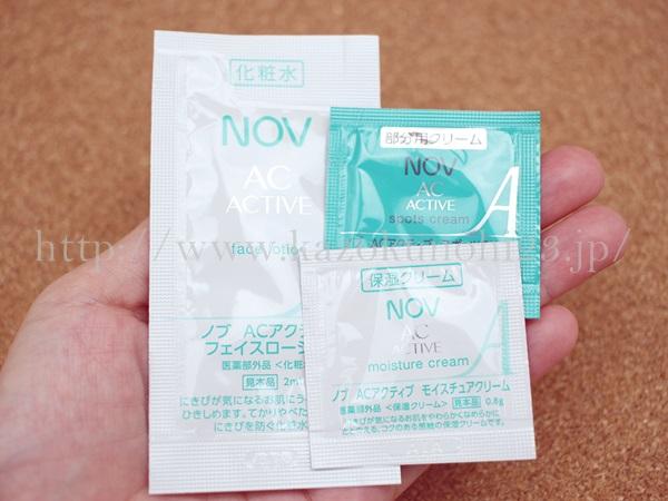 ノブACアクティブは3つのパウチ入り。フェイスローション・部分用スポッツクリーム・モイスチュアクリーム(保湿クリーム)の3アイテムです。