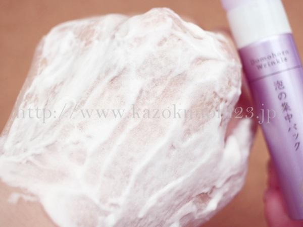 ドモホルンリンクル泡の集中パックを使って、肌に必要のないものを取り除きます。