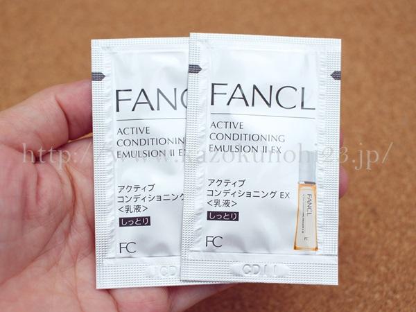ファンケル目元口元クリームお試しセットに入っていたアクティブEX乳液パウチを開けて使ってみたいと思います。
