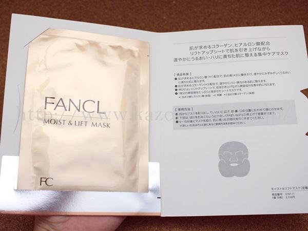 無添加化粧品で有名なファンケルのモイスト&リフトマスク(M&L マスク)を使った感想を写真付きで口コミ報告します。