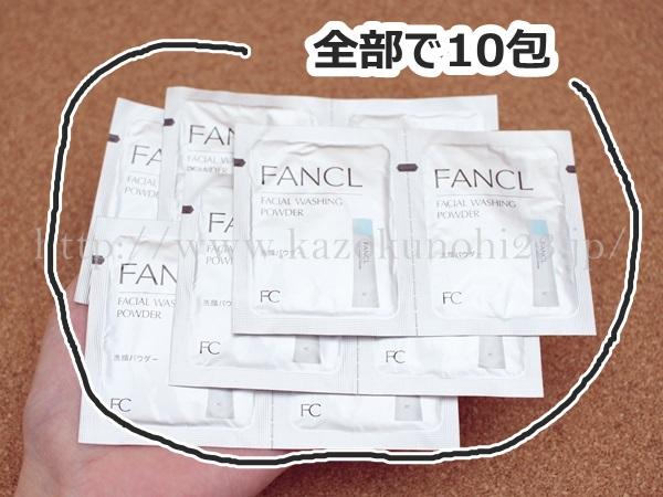 ファンケルウォッシングパウダーは、全部で10パウチ入って届きました。朝晩1包みずつ使って5日分です。