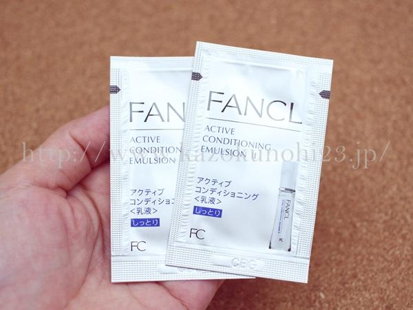 ファンケルアクティブコンディショニング乳液は、全部で2包入っていました。