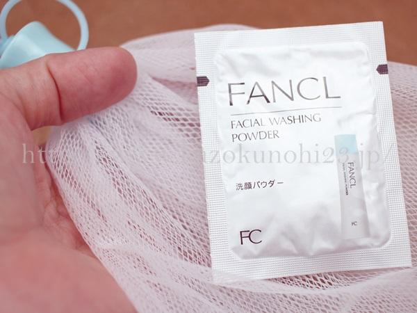 ファンケル洗顔パウダーの使い勝手を写真付きで口コミ報告します。