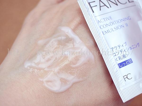 無添加スキンケアファンケルの保湿ケア用乳液を使って肌になじませてみました。