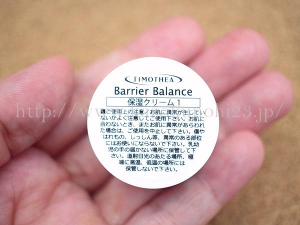 ティモティア保湿クリームの肌なじみを写真付きで口コミ報告します。