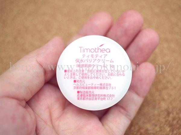 ティモティア保水バリアクリームは、保水バリアローションのあとに使うと良いクリームです。