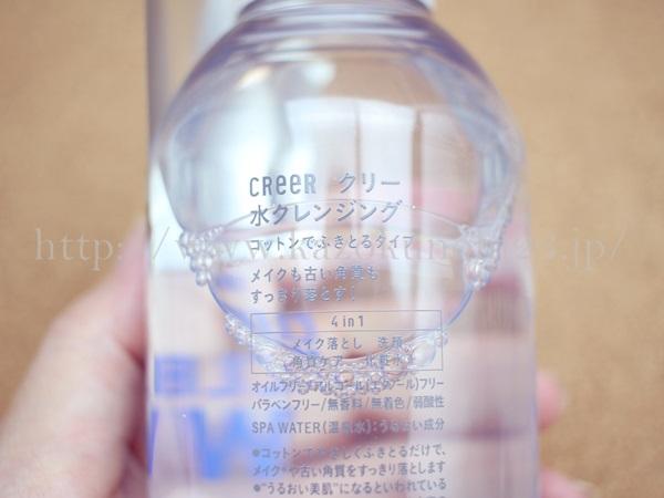 CReeR クリー 水クレンジングは拭き取り系のクレンジング剤です。
