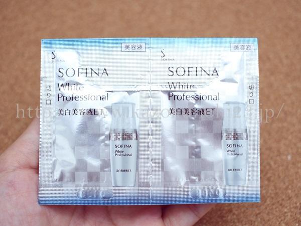 ブルームボックス2018年8月号に入っていたのは、SOFINAソフィーナ ホワイトプロフェッショナル 美白美容液ET