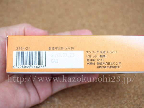ファンケルエンリッチエマルジョンの使用期限は箱側面に記載されています。