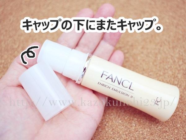 ファンケルは防腐剤無添加の化粧品のため、密封された状態で届くことになります。