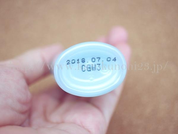 無添加スキンケア ファンケルモイストリファインうるおい毛穴ケアキット【集中保湿マスク&毛穴パック付き】お試しセットに入っていたクレンジングオイルの使用期限は2年間となってます。