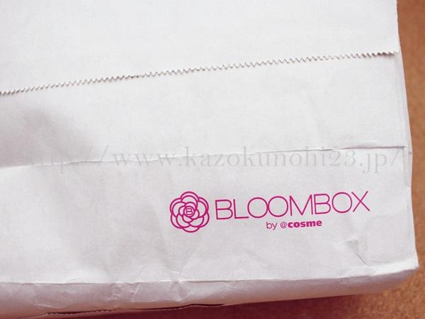 ブルームボックスの袋が存在したんだ!っていう初めての経験をしました。