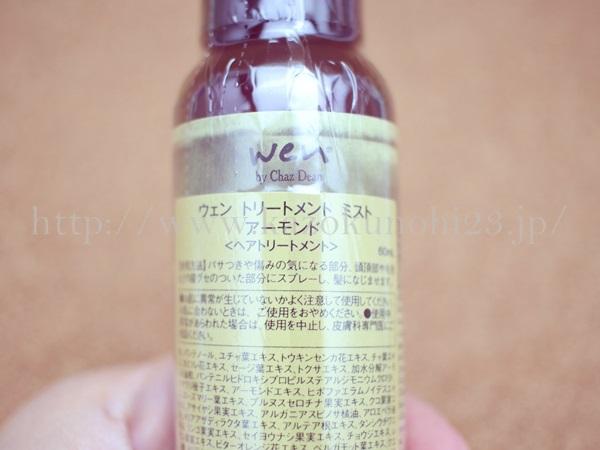 WEN ウェン トリートメント ミスト アーモンドはミストタイプのトリートメント剤。アーモンドの香りですが、良くもなく悪くもない感じです。