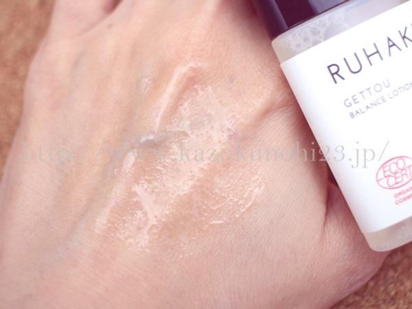 琉白 オーガニック化粧品 月桃バランスローションで保湿した結果。オーガニック化粧水の使用感などを報告中。