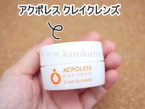 アクポレス クレイクレンズ洗顔料を使って洗顔してみます。