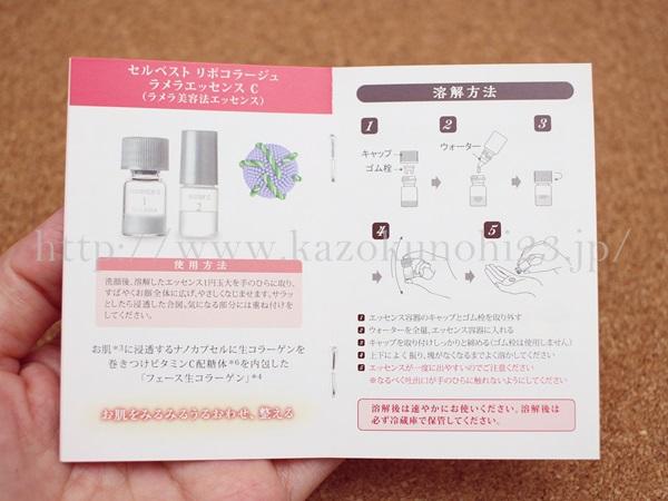 ラメラエッセンス美容液の使い方が書かれている小さな冊子が入っていました。