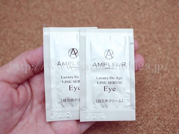 アンプルール新エイジトライアルキットに入っていたラインセラム アイEXを使ってみたので写真付きで口コミします。お試しセットに入っていたのはパウチ2袋でした。