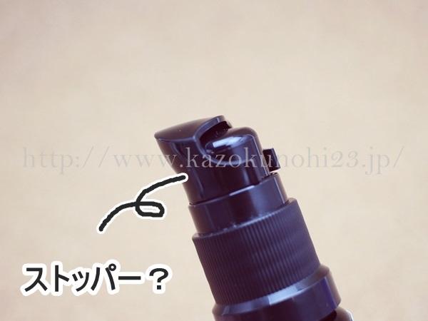 ネクタローム オーガニックアルガンオイルの容器には、間違えてプッシュしないで良いように、簡易的なキャップのようなものがついていました。