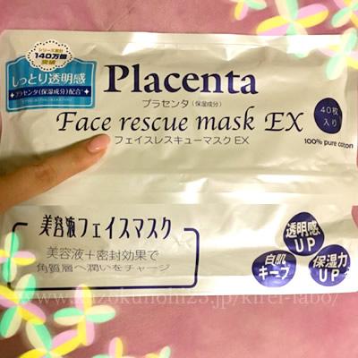 カタセ『プラセンタフェイスレスキューマスクEX』
