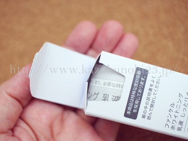 ファンケル美白乳液の箱を開けると、こちらも美白化粧液と同じように説明書が入っていました。