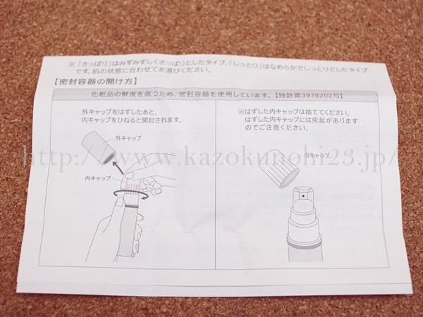 ファンケルホワイトニングエマルジョン容器の開封の仕方について書かれた説明書。