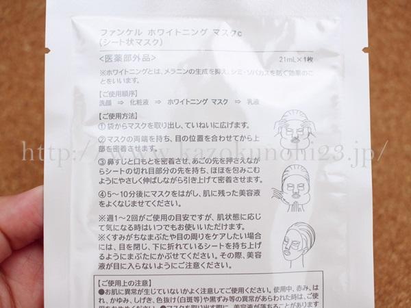 ファンケル美白シートマスクの使い方が記載されている裏面。一応読んでおきます。