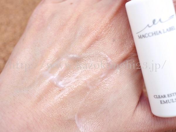 マキアレイベル クリアエステエマルジョンはやわらかいクリームのような質感の乳液です。