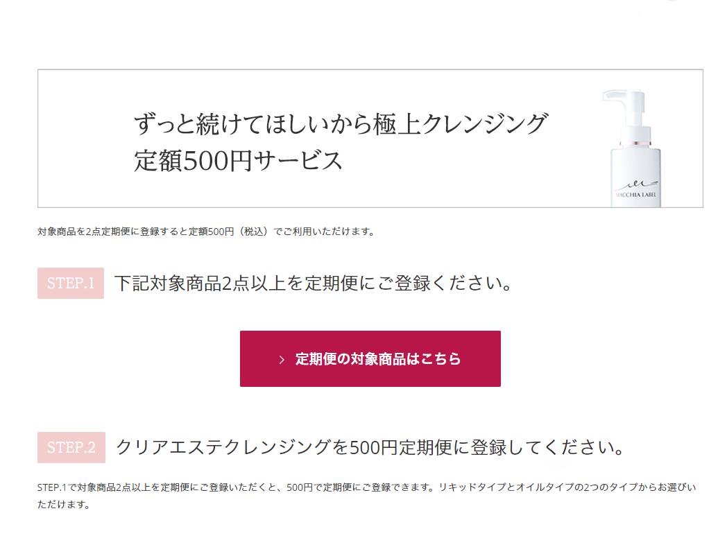 マキアレイベルの凄いところは、クレンジングリキッドが、裏技を使えば500円で購入できるところにあります。