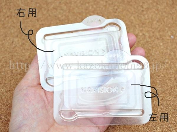 資生堂ナビジョン HAフィルパッチはこんな感じで入っていた右用、左用をひとつずつ使っていきます。