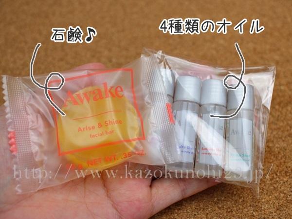 ラグジュアリーボックスに入っていたアウェイクのセット内容はこんな感じ。石鹸に加えて4種類の美容オイル入りです。
