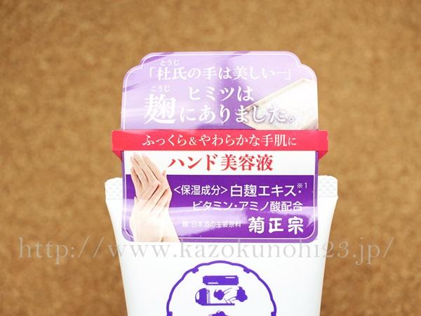 麹がこのハンドクリームのキモとなる成分です。シアバターとかじゃないのよ。