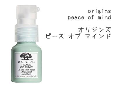 オリジンズ ピース オブ マインドは、ストレスケアに特化したアイテムでした。