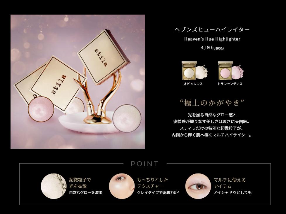 スティラ ヘブンズビューハイライターは、2種類が日本発売となります。