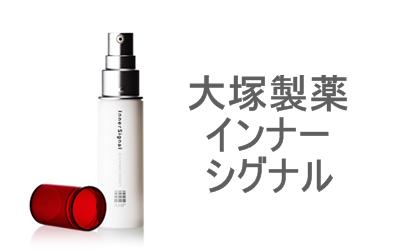 大塚製薬のインナーシグナルは、美容液。