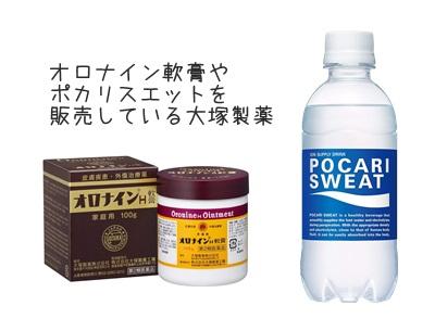 オロナイン軟膏やポカリスエットを販売している大塚製薬の販売するスキンケア、気になります。